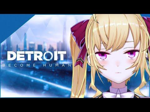 【#Detroit 】初見プレイ!デトロイトの世界に来た鷹宮 ※ネタバレ禁止 Detroit Become Human【にじさんじ/鷹宮リオン】