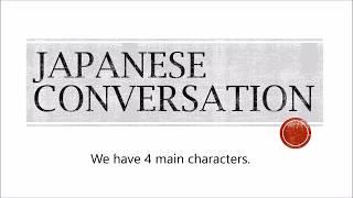 会話 日本語 Japanese Conveŗsation Lesson #1 -Introduction, 自己紹介講座 日本語レッスン