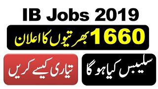 IB JOBS 2019 || IB Syllabus for GD, OM, DEO, Driver, NC || IB Past papers || NTS IB Sample Papers