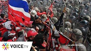 Talking Thailand - คืนความเป็นคนให้คนเสื้อแดง! กลุ่มแคร์ผุดสารคดี ย้อนเหตุการณ์ 11 ปี พฤษภา 53