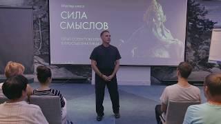 СИЛА СМЫСЛОВ || Анатолий Михайлович Ковган