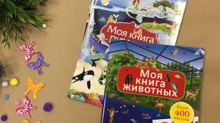 Книги с наклейками: мой дом мечты, моя книга русалок, моя книга животных
