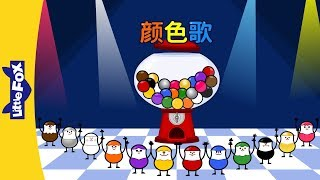 Colors Song (颜色歌) | Learning Songs 2 | Chinese song | By Little Fox