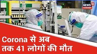 Corona से अब तक 41 लोगों की मौत, देशभर में Positive मरीजों की संख्या 1900 पार    Suprabhat Rajasthan