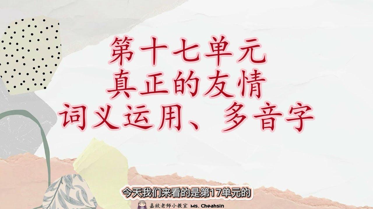 KSSR SEMAKAN 3年级华文 第17单元 词语运用 多音字
