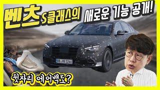 신형 메르세데스-벤츠 S클래스 추가 공개…최첨단 실내,…