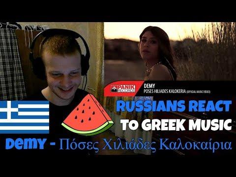 RUSSIANS REACT TO GREEK MUSIC | Demy - Πόσες Χιλιάδες Καλοκαίρια | REACTION | αντιδραση