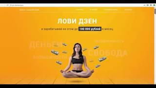 Обзор курса Лови Дзен 2 VIP Уровень от Вики Самойловой