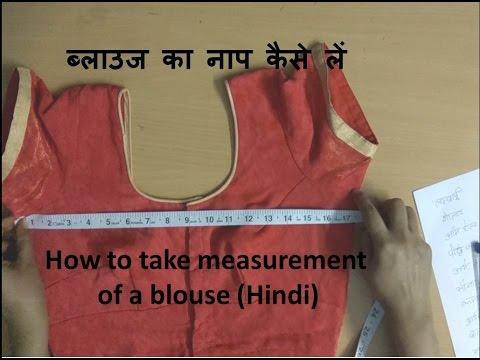 ब्लाउज का नाप कैसे लें/ how to take measurement of blouse (Hindi)