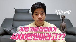 용주의 카페창업비용 최초공개할게요 (30평이 4000만원 실화냐??)