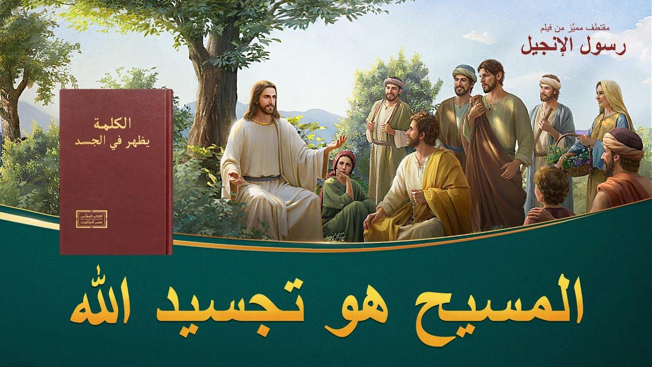 فيلم مسيحي | رسول الإنجيل | مقطع 2: المسيح هو تجسيد الله