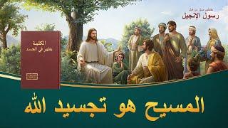 فيلم مسيحي | رسول الإنجيل | مقطع 2:المسيح هو تجسيد الله