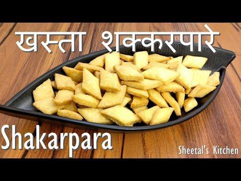 Easy Gujarati Shakarpara recipe Holi Snacks recipe