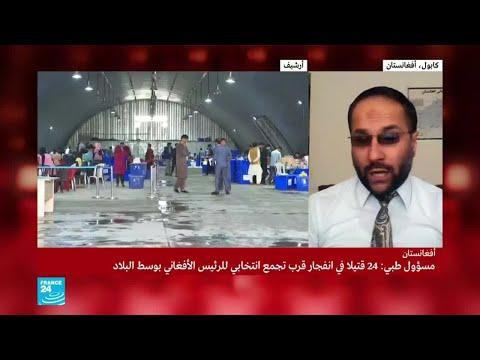 أفغانستان..أكثر من 20 قتيلا في تفجير انتحاري خلال تجمع انتخابي مؤيد للرئيس غني  - نشر قبل 3 ساعة