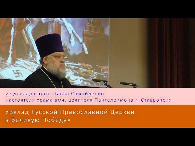 Протоиерей Павел Самойленко: воспоминания о предках-казаках участниках ВОВ