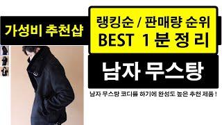 가성비 남자 무스탕 판매량 랭킹 순위 TOP 10