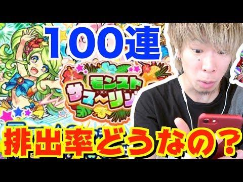 【モンスト】サマーリゾート 化物語 ガチャ 100連!排出率どうなの?【TUTTI】