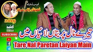 Tare Nal Pareetan Laiyan Main Complete Qawali Sher Ali Mehar Ali 2019 Urss Khundi Wali Sarkar 2019