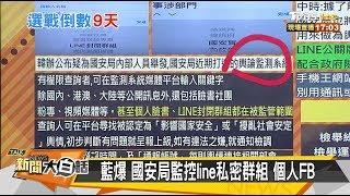 藍爆 國安局監控line私密群組 個人FB 新聞大白話 20200102