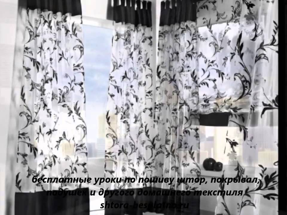 Где купить красивые шторы? - YouTube