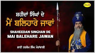 Dhadi Jatha Tarsem Singh Moranwali Baba Shri Chand 521 Birth Samagam Mandi Pehowa Haryana