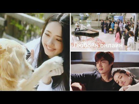 Клип к дораме / Любовь онлайн / One LINE Love  / 라인 로맨스