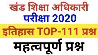 खंड शिक्षा अधिकारी #UPPSC BEO #History GK #Khand Shiksha Adhikari #GK for BEO