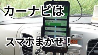 【Yahoo!カーナビ】スマホでできちゃう!!