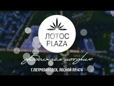 Презентация второй очереди ТРК ЛОТОС PLAZA