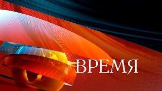 Программа Время (09.11.2015) Первый канал