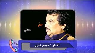 برنامج لهجتنا @ الحلقه ال 14 وضيف الحلقه الفنان خميس ناجى الجزء الأول