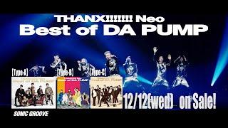 DA PUMP / BEST ALBUM「THANX!!!!!!! Neo Best of DA PUMP」SPOT