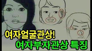 얼굴관상! 여자부자관상 특징