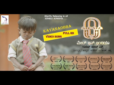 Zero Made In India - Kayanaobba | Video Song | Natraj, Master Madhusudhan | Kannada New Song