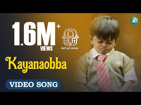 Zero - Kayanaobba | Video Song | Natraj, Master Madhusudhan | Kannada New Song