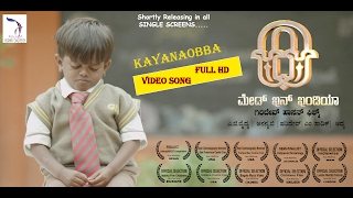 Zero - Kayanaobba   Video Song   Natraj, Master Madhusudhan   Kannada New Song