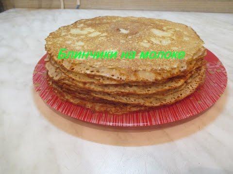 Блинчики на молоке(Pancakes with milk)