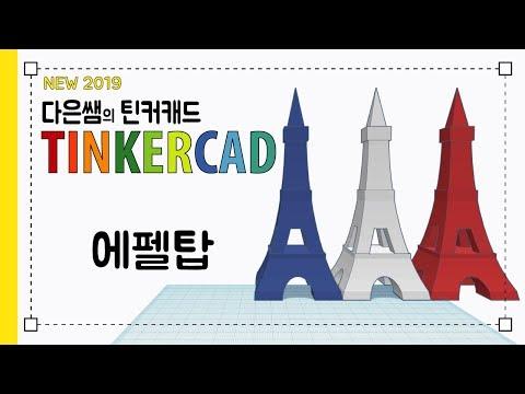 뉴) 다은쌤의 틴커캐드 Tinkercad 3.7 - 에펠탑