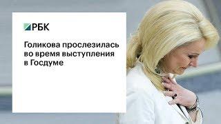 Голикова прослезилась во время прощания с коллегами по Счетной палате