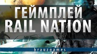 Rail Nation изучаем геймплей.
