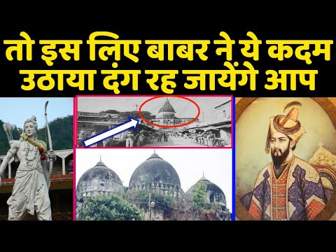 बाबरी मस्जिद का का इतिहास क्या है / From Babar To Yogi Adityanath