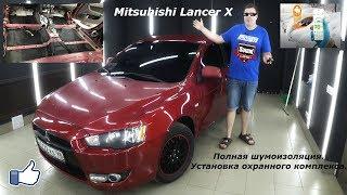 Mitsubishi Lancer X Полная Шумоизоляция и Установка Охранного комплекса.