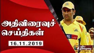 Speed News 16-11-2019 | Puthiya Thalaimurai TV