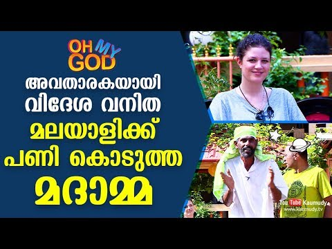 LOL ! Malayali Pranked by Foreign lady | Oh My God | Funny Episode | Kaumudy TV