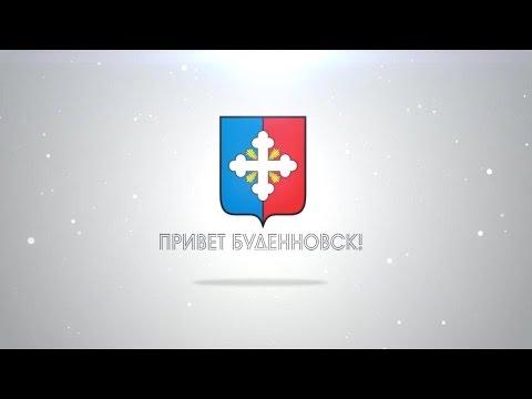 секс знакомства буденновск ставропольский