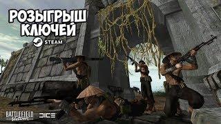 Battlefield Вьетнам ловим Вьетнамдық флешбеки + Ұтыс ключей Steam әрбір 10 фото