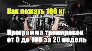 ЖИМ 100 кг. ПРОГРАММА для новичков, от 0 до 100 кг за 20 недель.