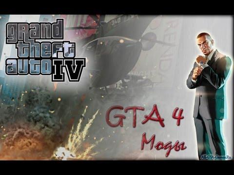 Как установить моды на машины в GTA 4