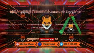 Remix songs2019[Edit by Mix Kon Khmer] tik tok Mp3