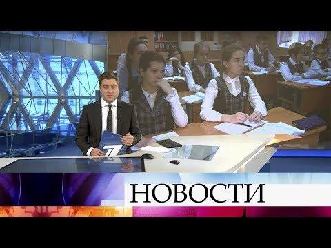 Выпуск новостей в 09:00 от 18.12.2019